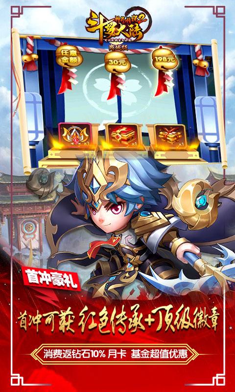 斗罗大陆神界传说2商城版(GM版)游戏截图5
