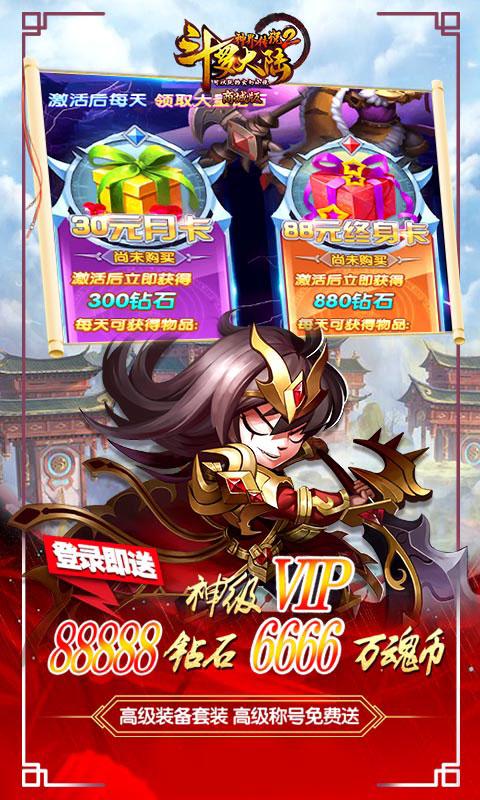 斗罗大陆神界传说2商城版(GM版)游戏截图4