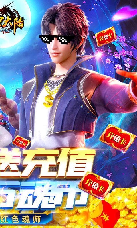 斗罗大陆神界传说天天送充值(GM版)游戏截图2