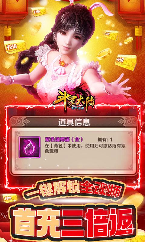 斗罗大陆神界传说新春红包版(GM版)游戏截图3
