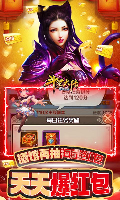 斗罗大陆神界传说新春红包版(GM版)游戏截图5