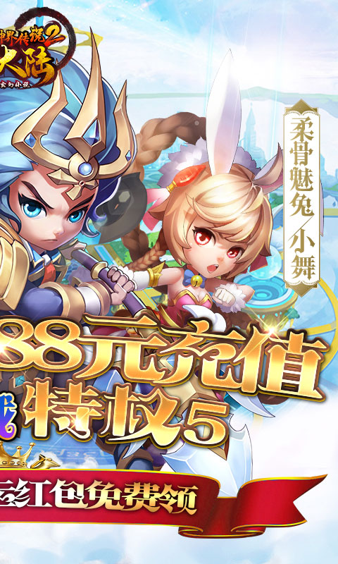 斗罗大陆神界传说II送无限商城(GM版)游戏截图2