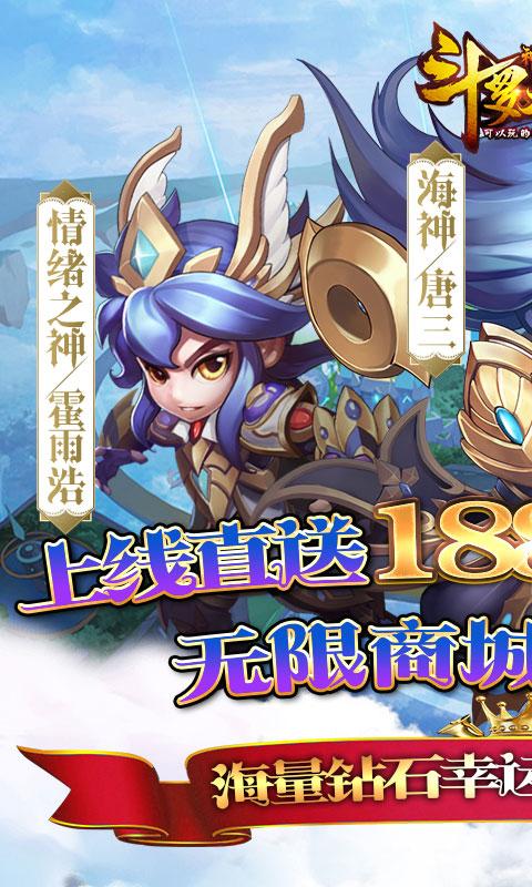 斗罗大陆神界传说II送无限商城(GM版)游戏截图1
