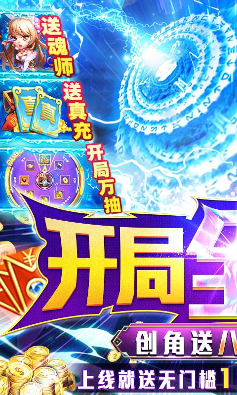 斗罗大陆神界传说II开局全魂师(满v)游戏截图1