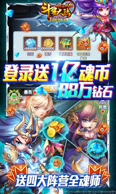 斗罗大陆神界传说II开局全魂师(满v)游戏截图3