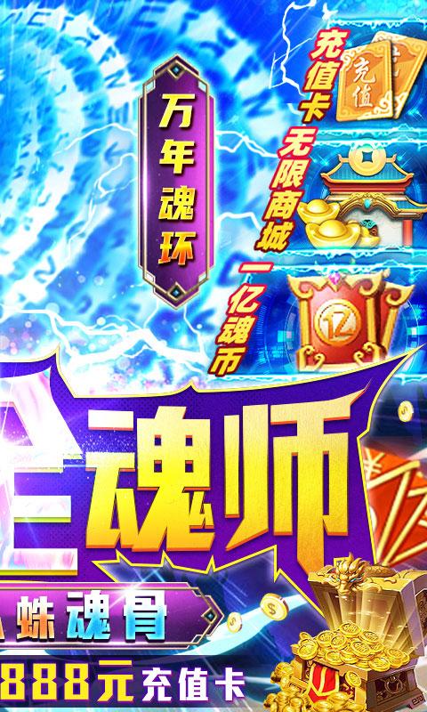 斗罗大陆神界传说II开局全魂师(满v)游戏截图2