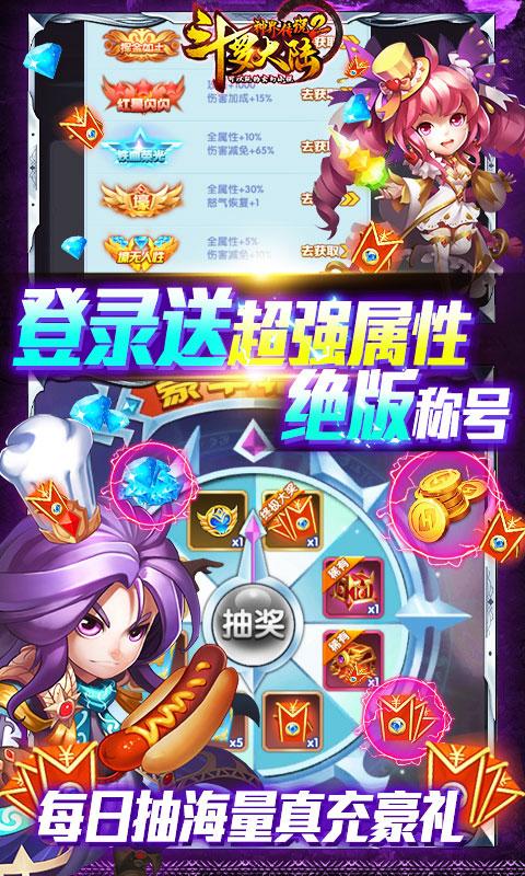 斗罗大陆神界传说II开局全魂师(满v)游戏截图5