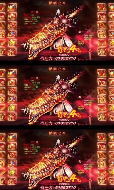 斗罗:绝世唐门(送v12)游戏截图4