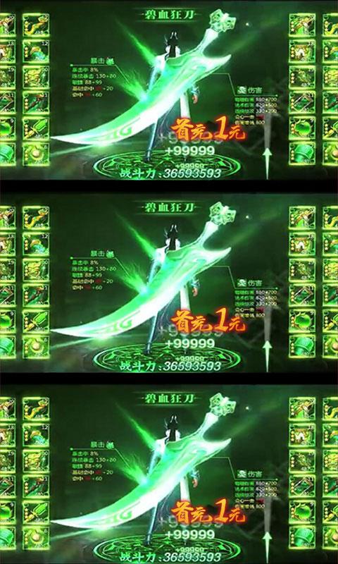 斗罗:绝世唐门(送v12)游戏截图1