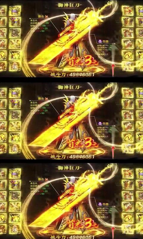 斗罗:绝世唐门(送v12)游戏截图3