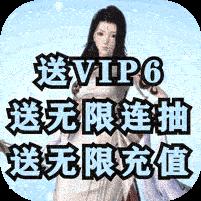 大秦黎明送无限充抽(送v6)