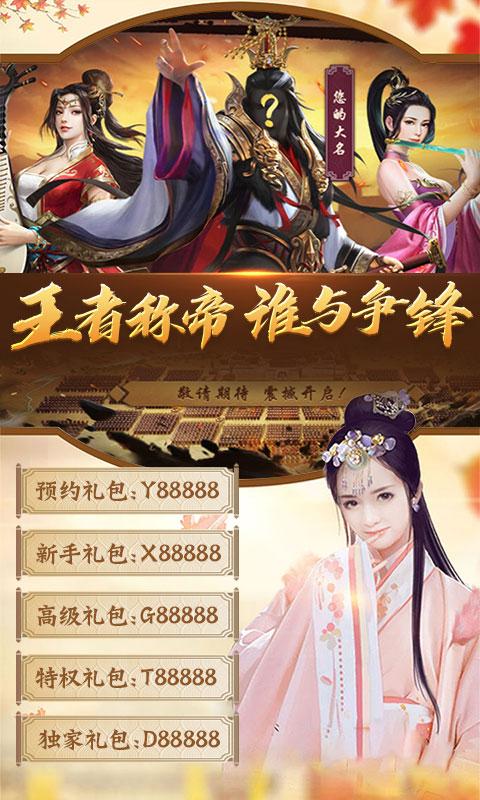 大唐帝国(满v)游戏截图2
