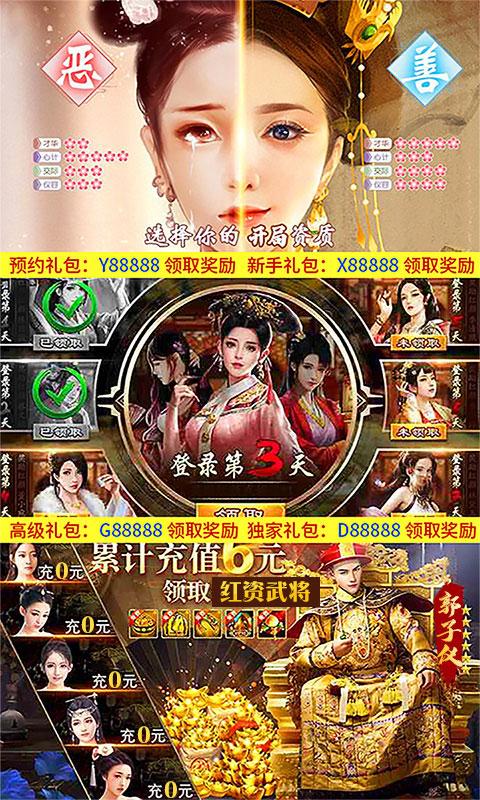 大唐帝国(满v)游戏截图3