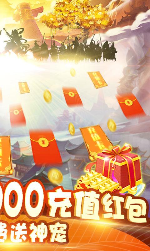 大唐帝国送3000充值(送v12)游戏截图2