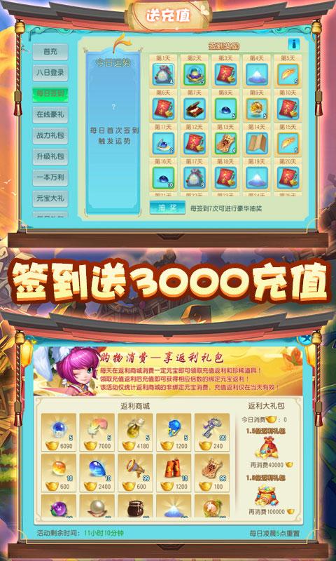大唐帝国送3000充值(送v12)游戏截图3