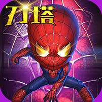 刀塔蜘蛛人(GM版)