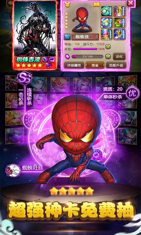 刀塔蜘蛛人(GM版)游戏截图1