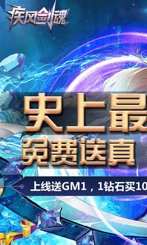 疾风剑魂真无限钻石(GM版)游戏截图1