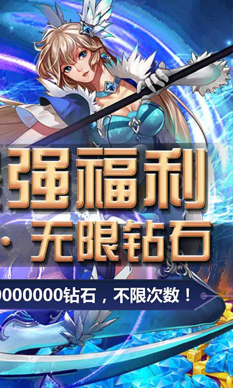 疾风剑魂真无限钻石(GM版)游戏截图2