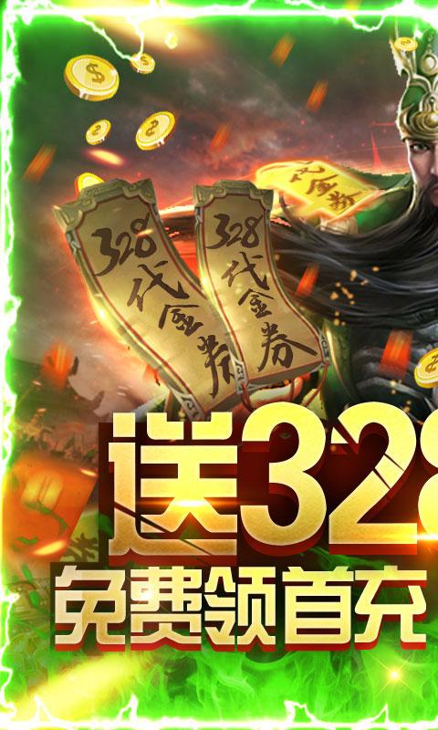 斗战三国志送328充值(GM版)游戏截图1