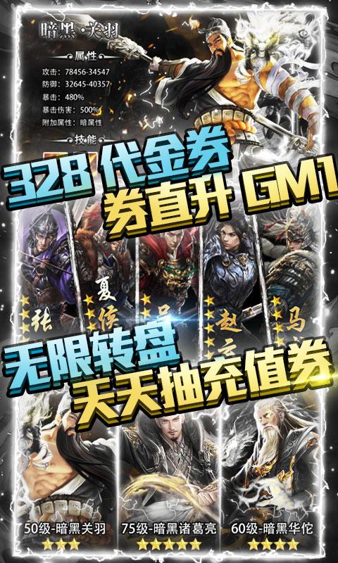斗战三国志送328充值(GM版)游戏截图3