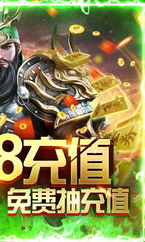 斗战三国志送328充值(GM版)游戏截图2