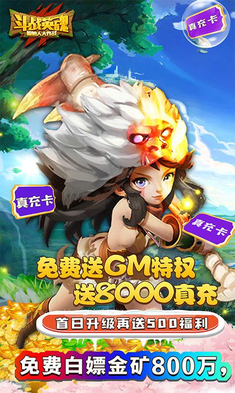 斗战英魂GM送8000真充值(GM版)游戏截图1