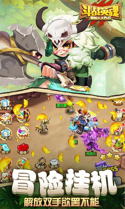 斗战英魂GM送8000真充值(GM版)游戏截图4