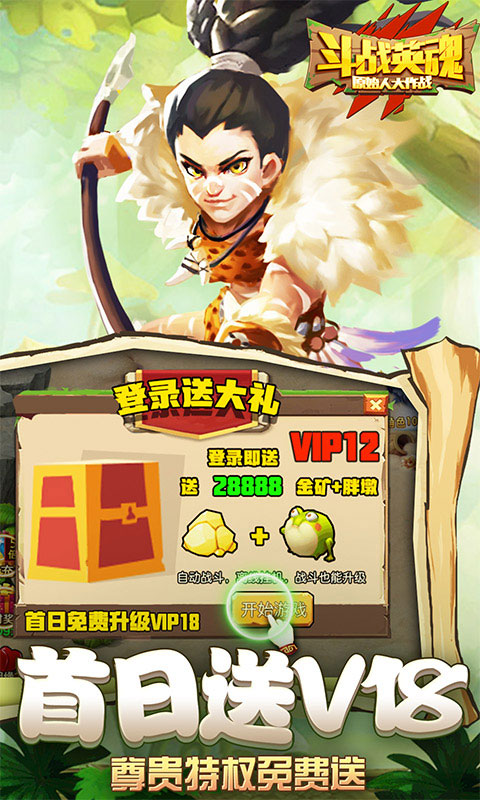 斗战英魂GM送8000真充值(GM版)游戏截图5