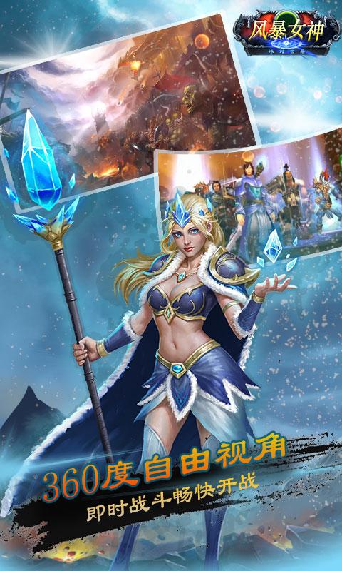 风暴女神(送v4)游戏截图2