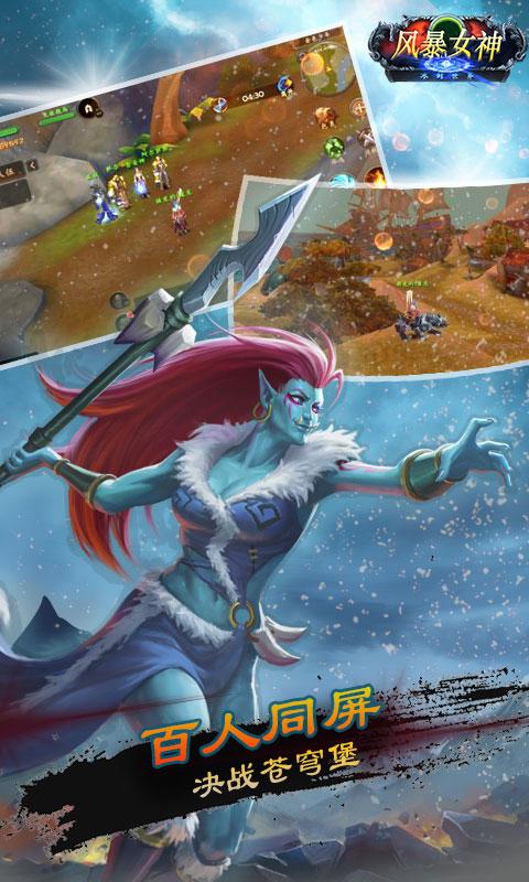 风暴女神(送v4)游戏截图4