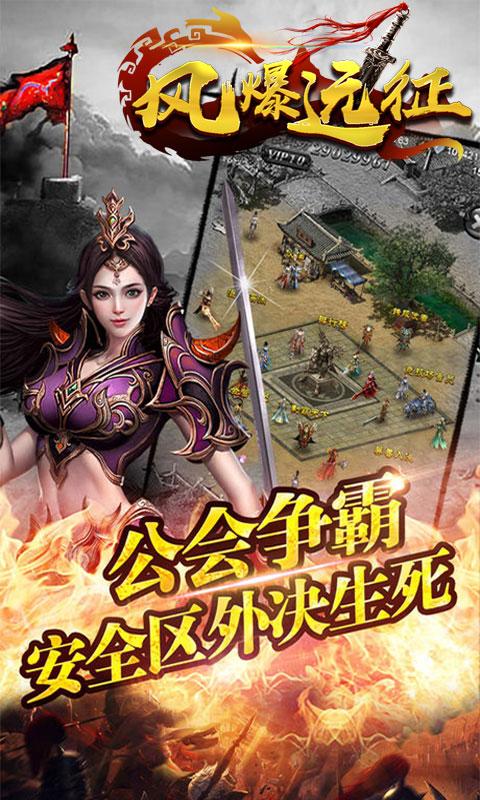风爆远征血战龙城(满v)游戏截图5
