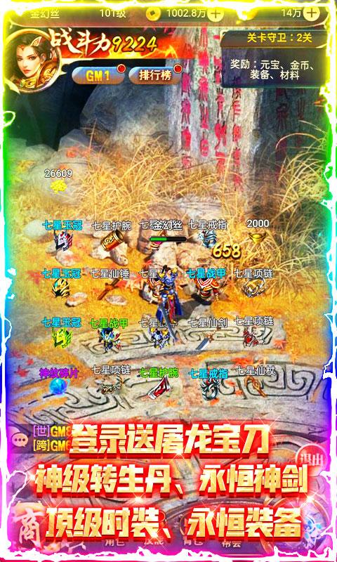 血战龙城GM送充版(GM版)游戏截图4