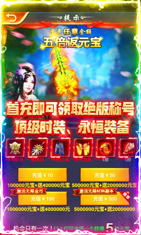 血战龙城GM送充版(GM版)游戏截图3