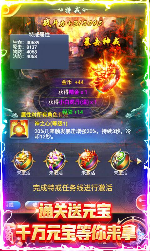 血战龙城GM送充版(GM版)游戏截图5