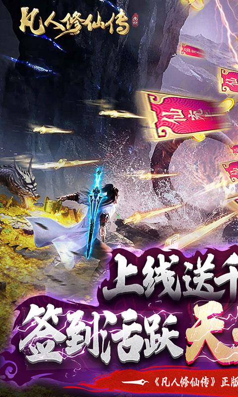 凡人修仙传无限仙充卡(送v17)游戏截图1