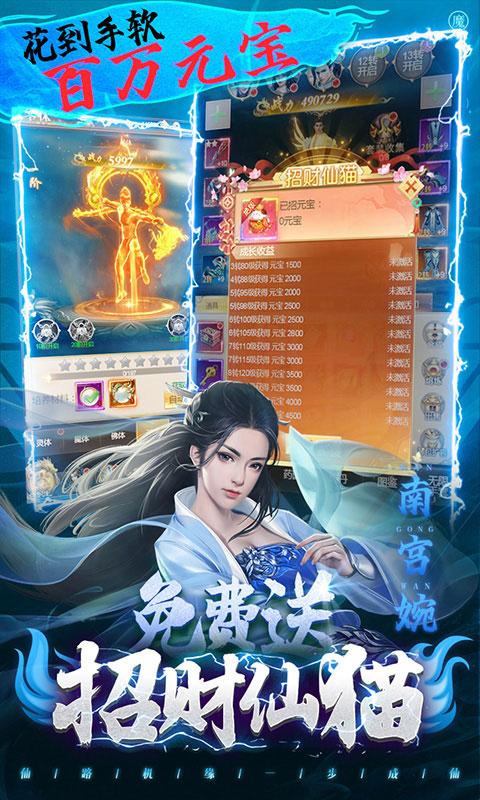 凡人修仙传无限仙充卡(送v17)游戏截图5