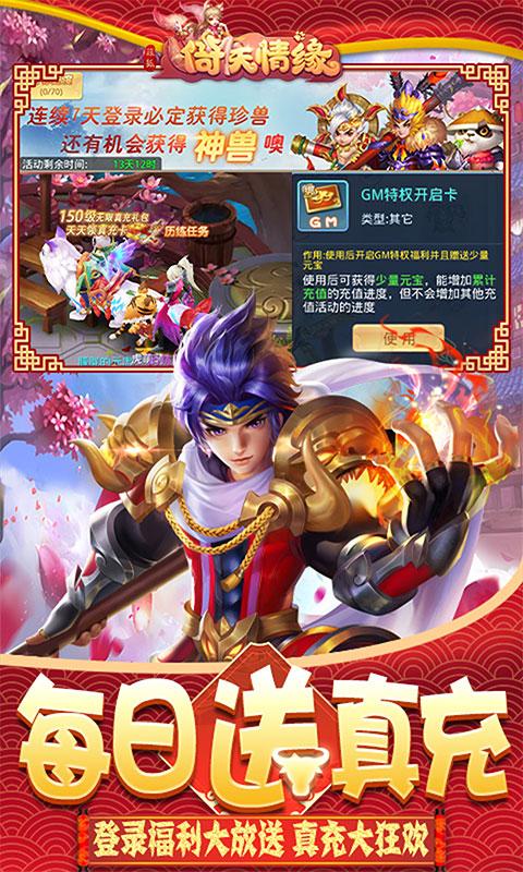 菲狐倚天情缘GM抽真充值(无VIP)游戏截图2