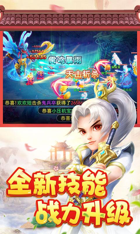 菲狐倚天情缘星耀版(满v)游戏截图2