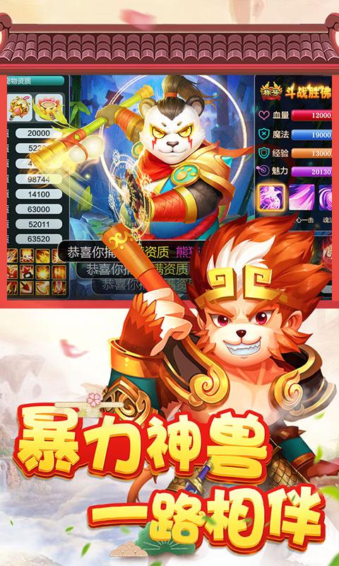 菲狐倚天情缘星耀版(满v)游戏截图4