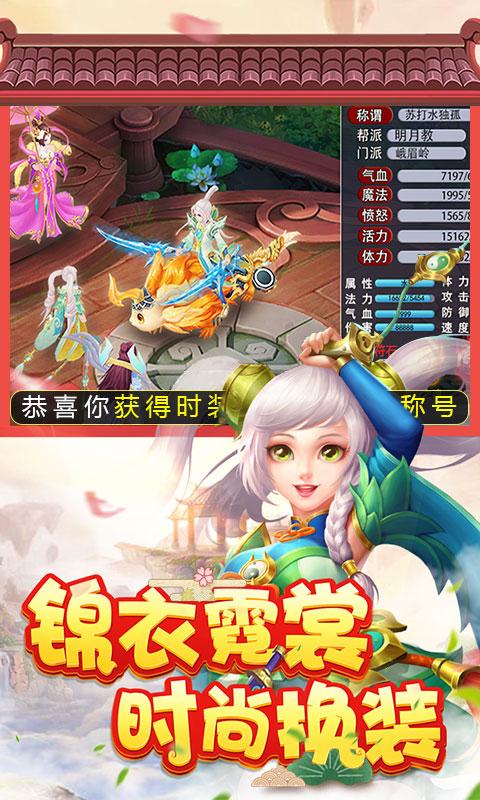 菲狐倚天情缘星耀版(满v)游戏截图5