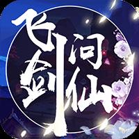 飞剑问仙(送v8)