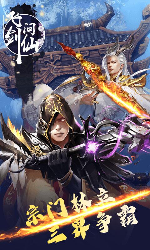 飞剑问仙(送v8)游戏截图3