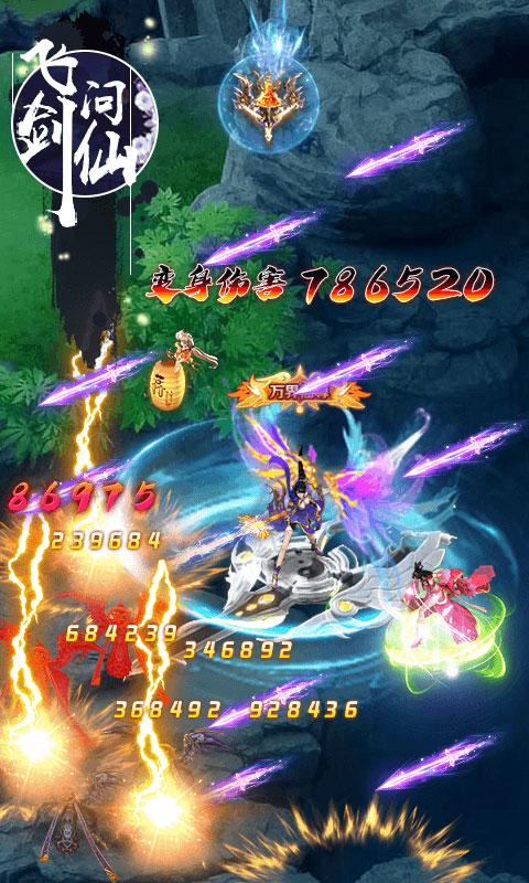 飞剑问仙(送v8)游戏截图1