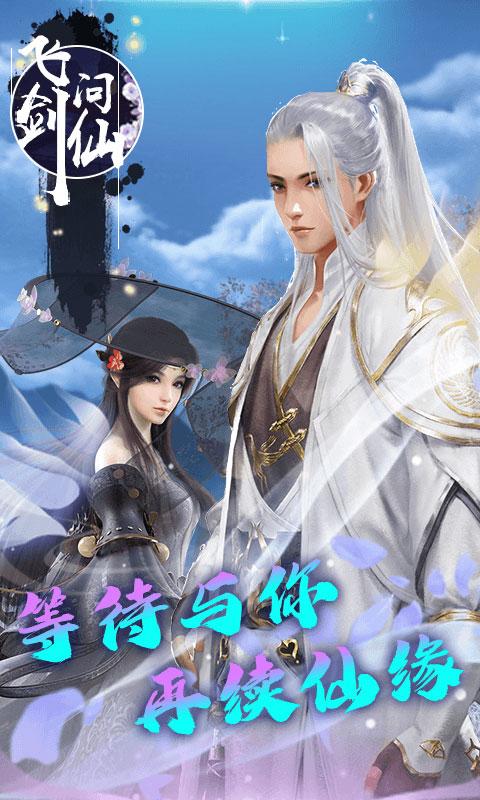 飞剑问仙(送v8)游戏截图5