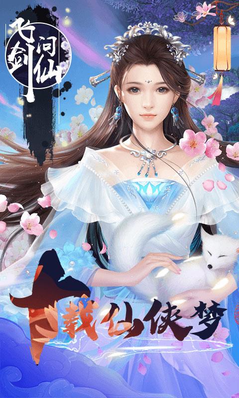 飞剑问仙(送v8)游戏截图2