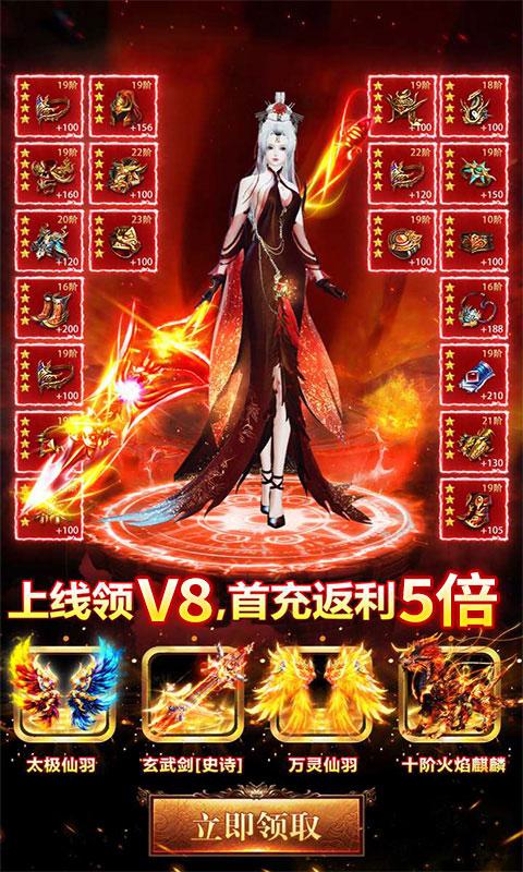 凡人飞仙传九天仙界(满v)游戏截图3