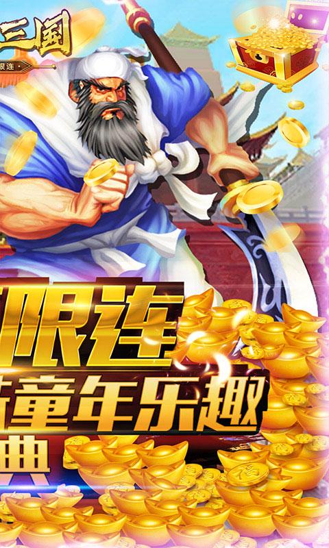 凤舞三国街机无限连(满v)游戏截图2