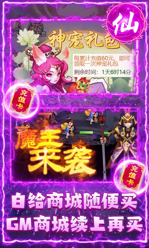 飞仙诀开局GM套装(GM版)游戏截图5