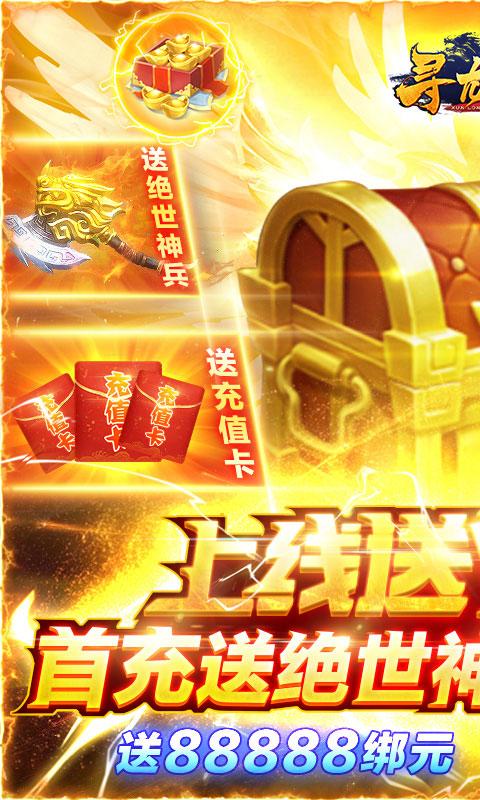 寻龙剑剑雨免费版(满v)游戏截图1